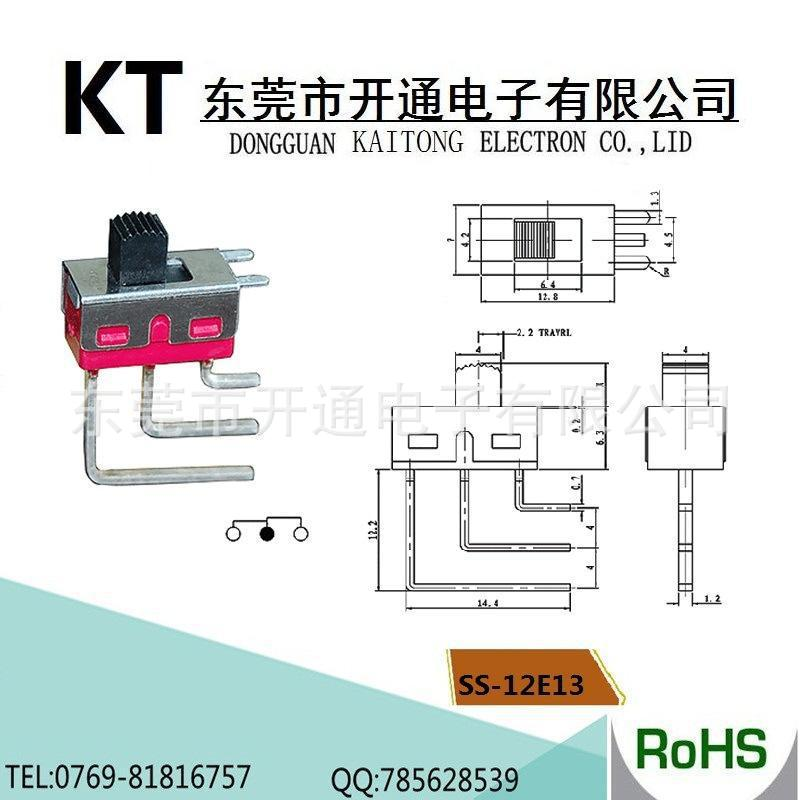 销售优质电动扫把大电流拨动开关Slide switch SS-12E13