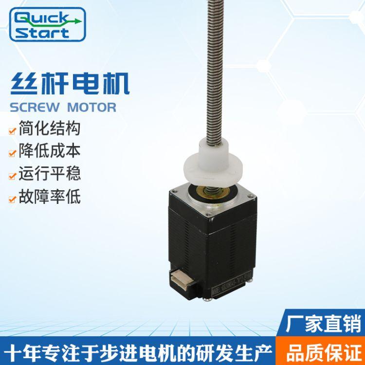 东莞厂家直销35HS步进电机 3D打印外驱式T型丝杆电机 杆长可定制