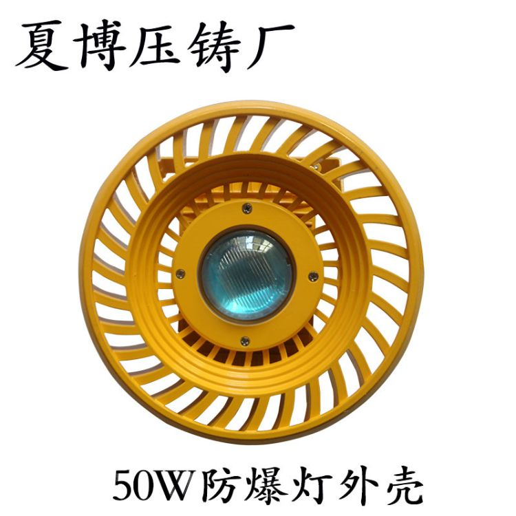 压铸厂直销led防爆灯外壳套件50w集成COB 圆形投光灯外壳防爆灯