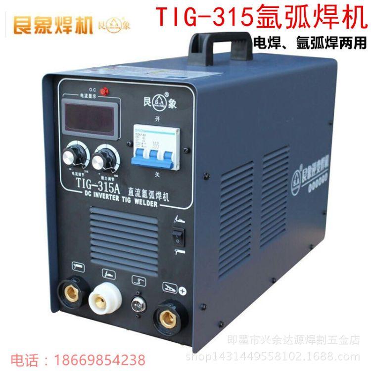 艮象TIG-315A直流氩弧焊机-电焊-氩弧焊两用-便携式氩弧焊机