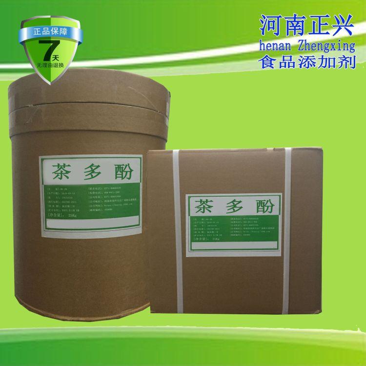 正兴供应 食品级 抗氧化剂 茶多酚 绿茶提取物 80%