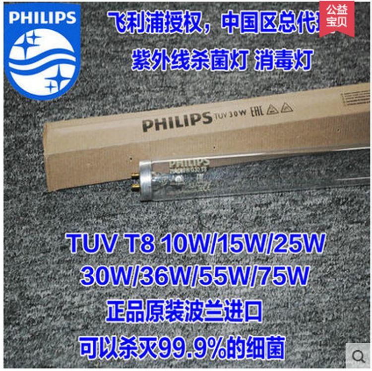 飞利浦原装进口紫外线杀菌灯PHILIPS T8 TUV10W 15W 25W消毒灯管