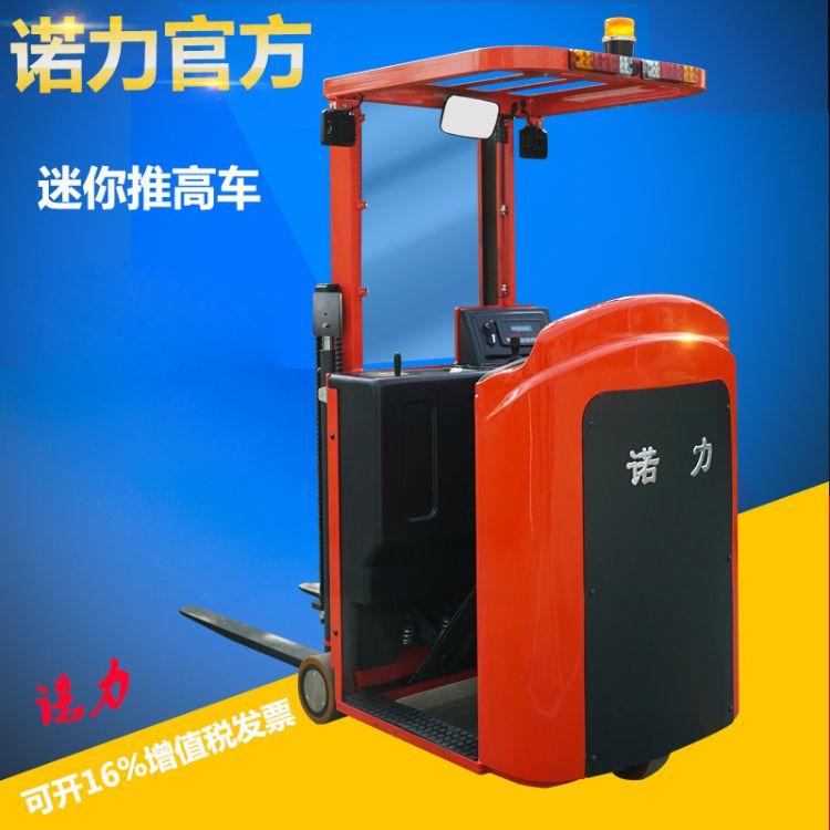 新会江海蓬江诺力新款全电动堆高车迷你储电池平衡重式叉车1吨ECL10/PS10CB 批发直销