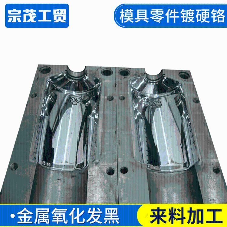 宗茂电镀 硬铬电镀压铸加工 模具镀硬铬冲压模具抛光加工