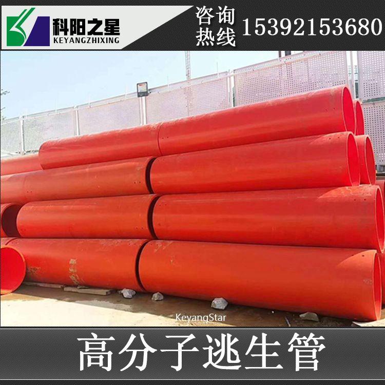 隧道逃生管道 超高分子聚乙烯逃生管DN800口径耐用轻量化厂家直销