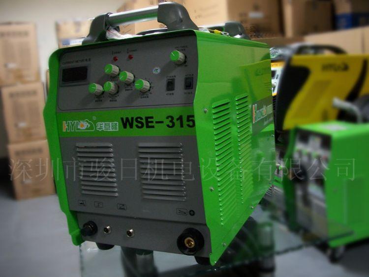 促销深圳华意隆铝焊机WSE-315逆变交直流脉冲氩弧焊机铝合金焊机
