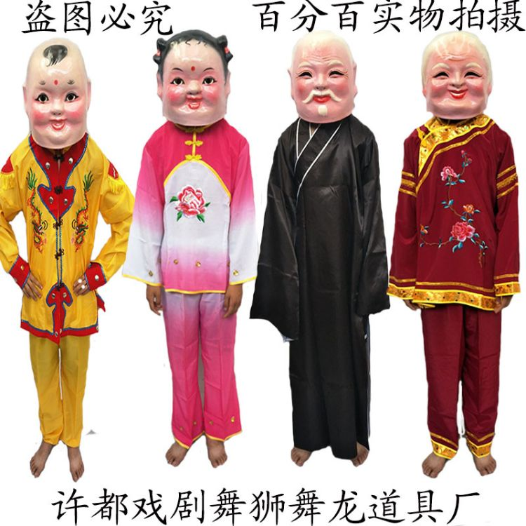 大头娃娃面具娃娃头卡通大头人头套服装男孩女孩舞狮舞龙道具