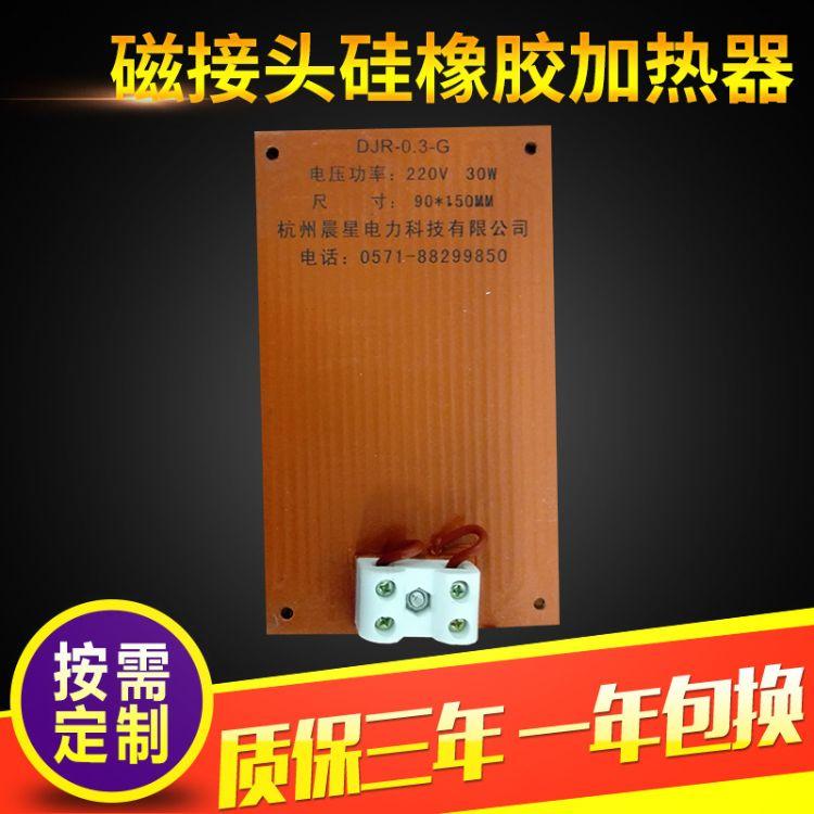 DJR-G 硅胶加热器接线端子 磁接头硅橡胶加热器 管道式硅橡胶电加晨星厂家批发