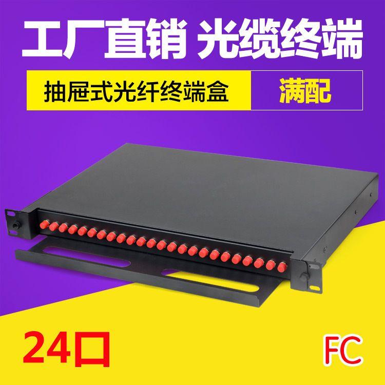 单模24芯终端盒抽屉拉式FC满配1U光纤配线架机房布线箱可定制多模
