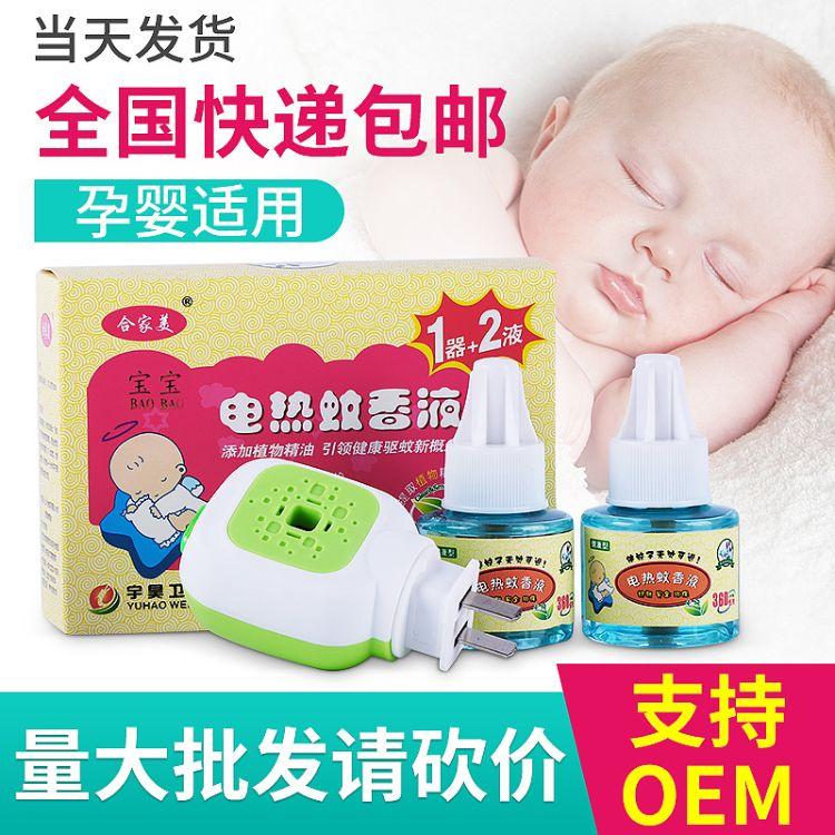 合家美-电热蚊香液套装婴儿孕妇驱蚊液2液1器套装宝宝防蚊液无味型
