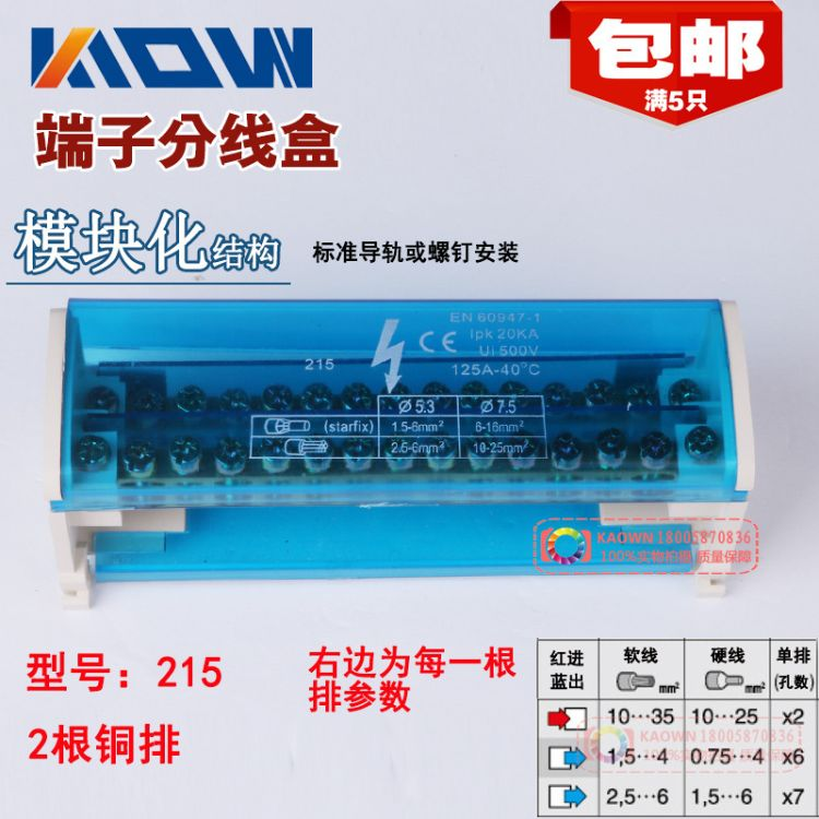 包邮机柜用铜接线盒接线端子零线盒过电流125A 15位2排 215分线盒