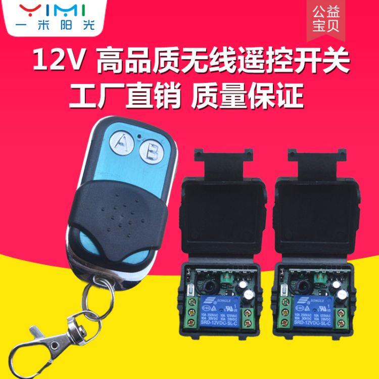 12V 2路遥控开关 学习型 小体积迷你型电源控制器 一拖二
