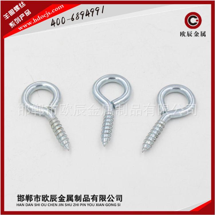 常年现货木螺纹闭环羊眼钉2#-16# O型羊眼自攻螺丝 带圈螺钉 欧辰厂家专业生产保证品质 量大优惠