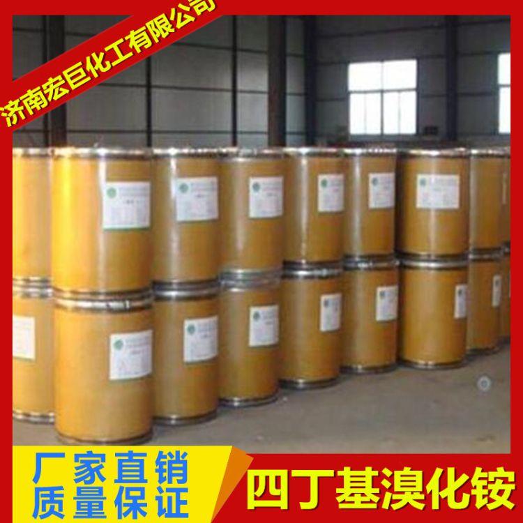 现货供应四丁基溴化铵 纸板桶原装 批发零售四丁基溴化铵