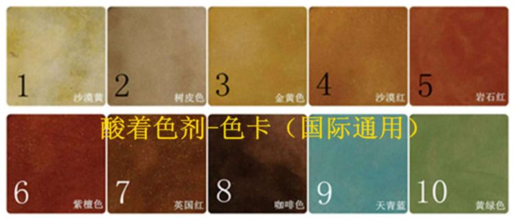 混凝土酸着色剂 水泥混凝土酸着色剂--复古着色高端材料色浆