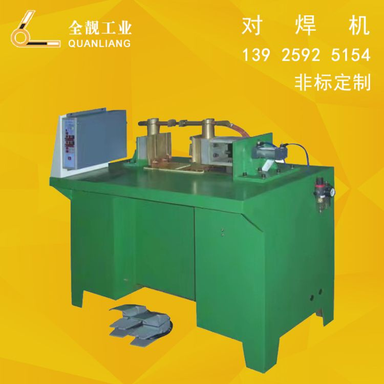 钢管闪光对焊机非标定制 铜铝管对焊机厂家 链条液压闪光对焊