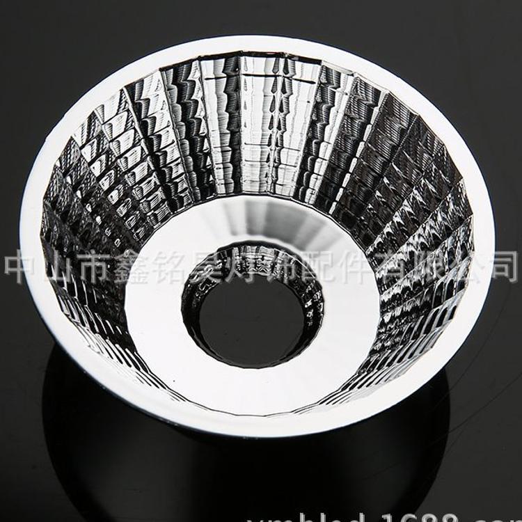 X7515射灯导轨灯反光罩 COB塑料反光杯 中山厂家直销LED灯饰配件