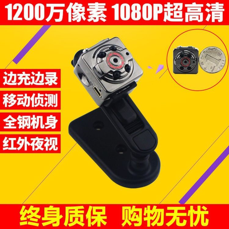 SQ8高清摄像机迷你小相机DV数码录像机 四灯夜视1080P录像拍照