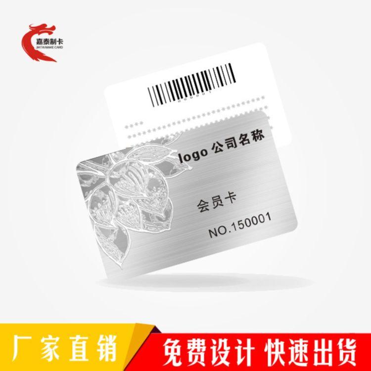 刮刮卡条码卡磁条卡VIP卡制作PVC卡片会员管理系统定制会员卡订制