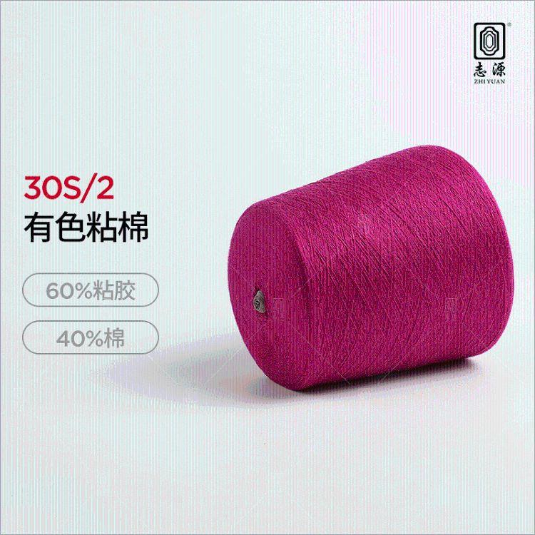 【志源】厂家批发工艺精良柔顺轻滑30S/2有色粘棉颜色多种粘棉纱