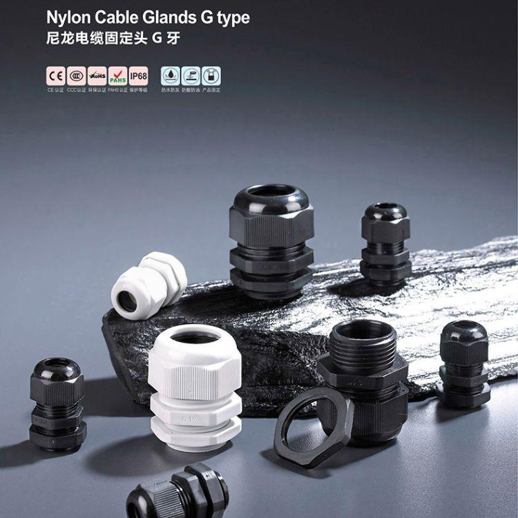 扁孔电缆固定头尼龙 G牙塑料尼龙白色葛兰头防水电缆接头