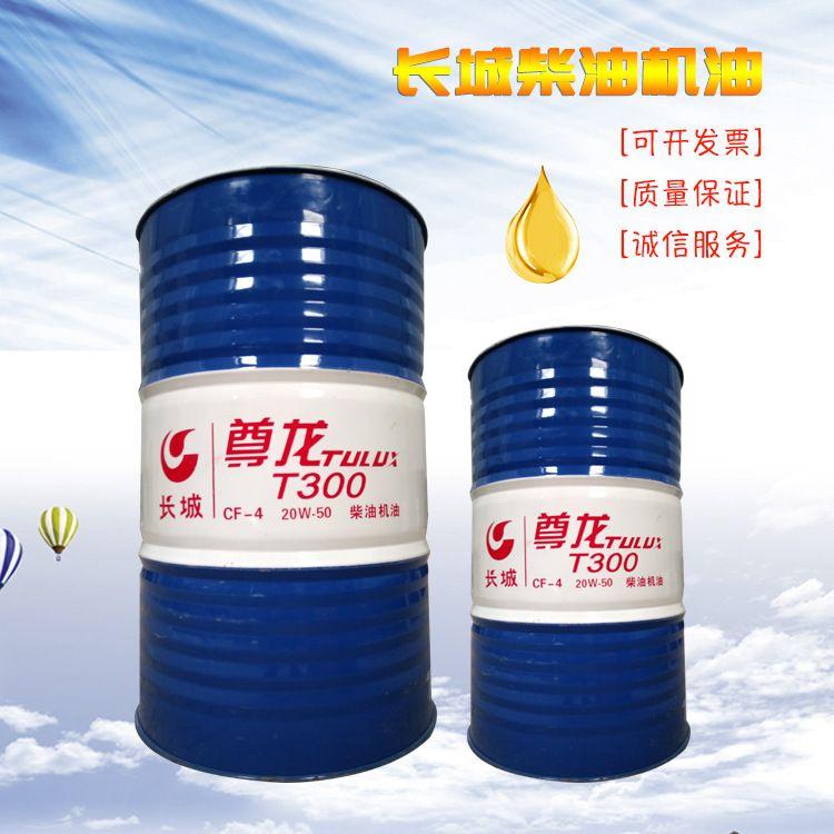 供应长城柴油机油汽车柴油机油发动机润滑油发动机专用油厂家直销