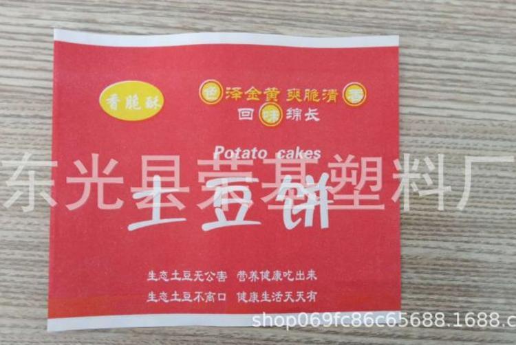 土豆饼纸袋外卖小吃快餐防油纸袋加工定做厂家直销免费包邮