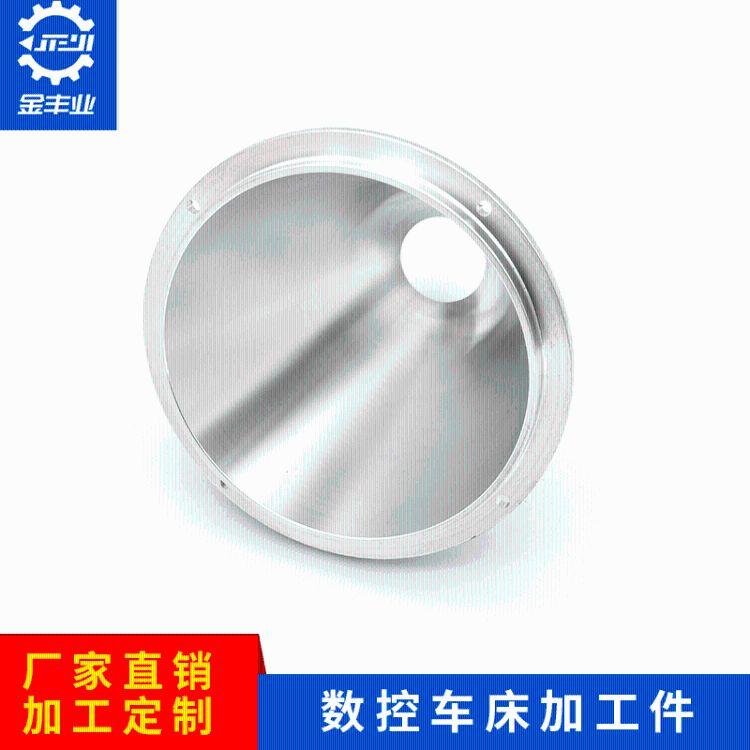 深圳反光杯加工 cnc加工 铝合金精密 非标零件cnc数控车床五金件定做