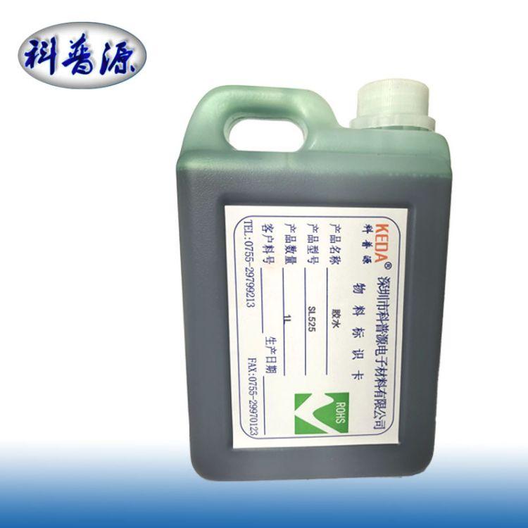 [厂家直销]低价环保绿胶  代台湾BB2100/富见雄280/三健1401
