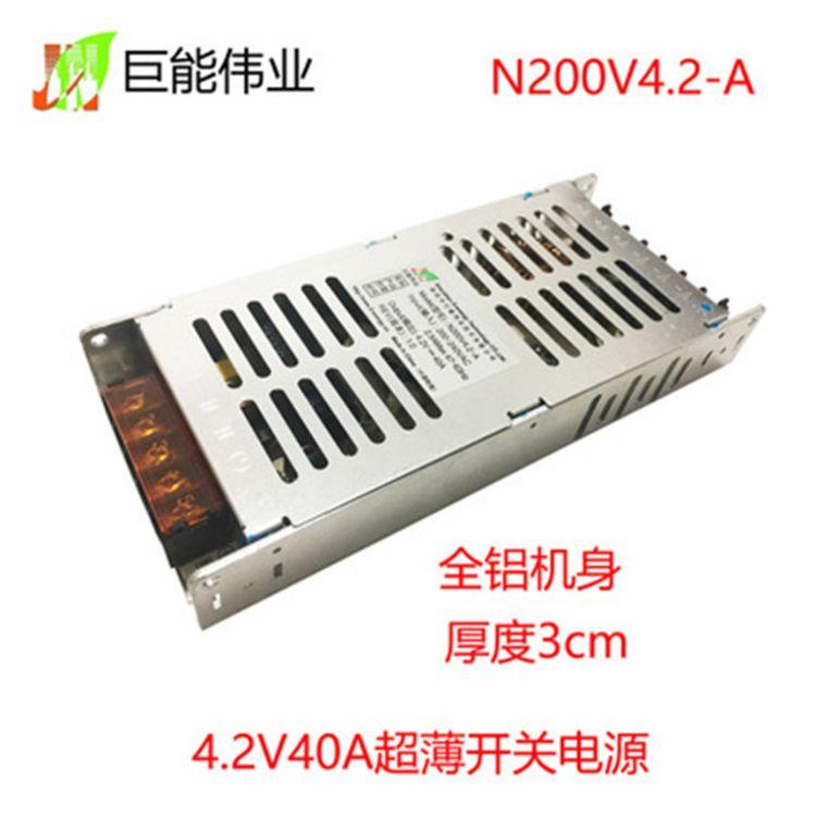 巨能伟业N200V4.2-A 4.2V40A超薄LED显示屏仪器设备开关电源