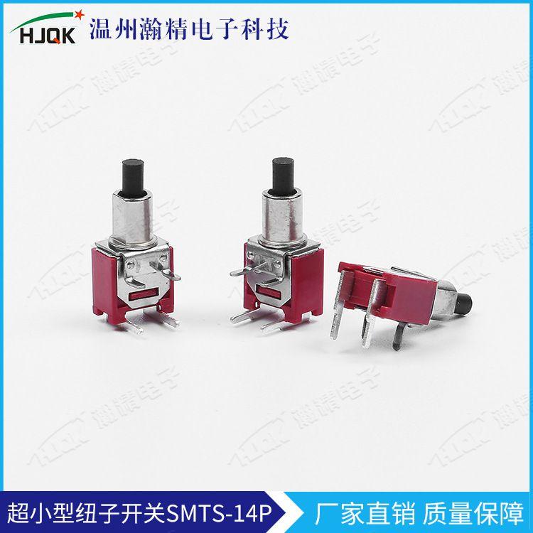 现货销售超小型钮子开关SMTS-14P 弯脚红色钮子开关