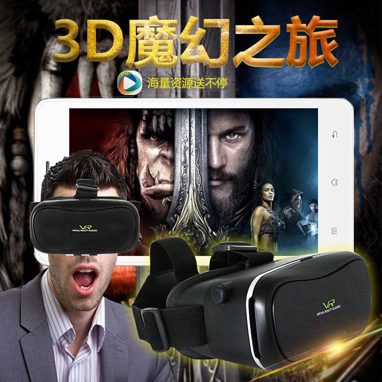 vrbox四代头戴式3d虚拟现实手机眼镜 4代3Dvr风暴魔镜一件代发