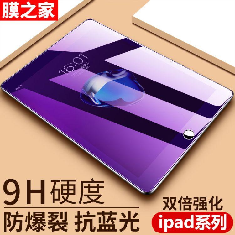 适用ipad钢化膜10.5新款9.7寸适用苹果5/6紫光2018平板air2保护膜