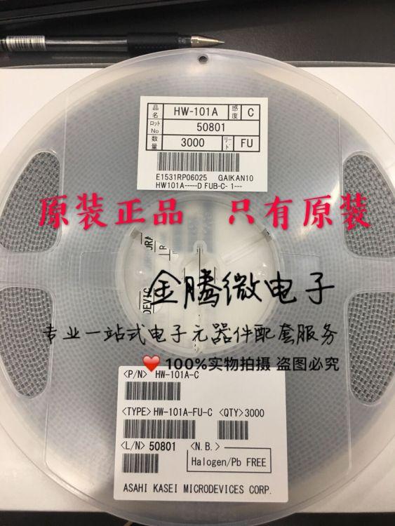 HW-101A-C 高灵敏度锑化铟霍尔元件旭化成 HW101A-C档 原装现货