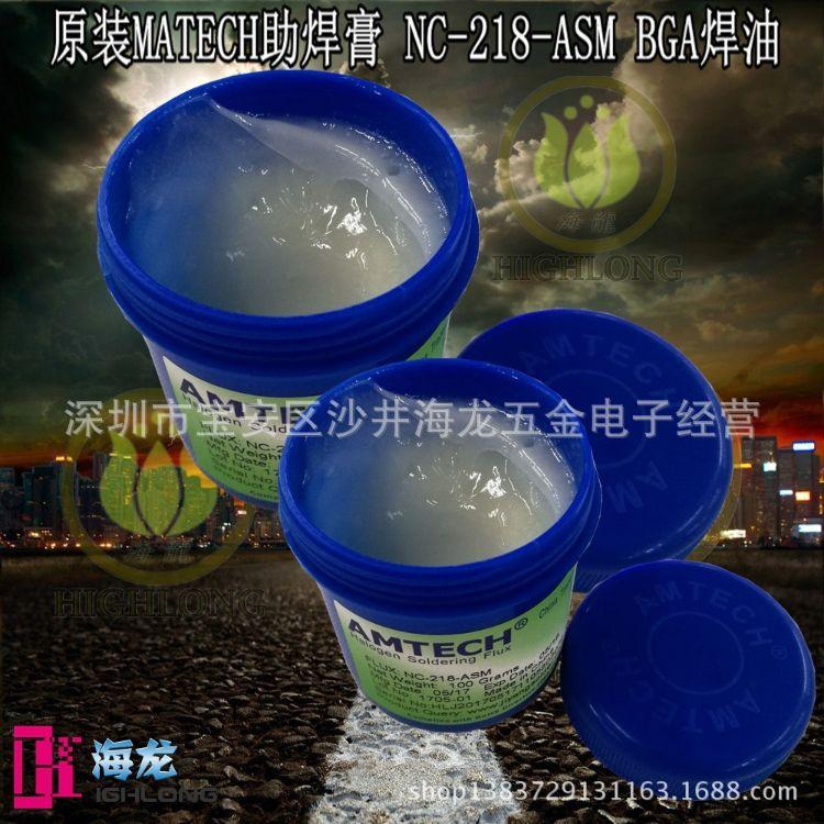 原装AMTECH白色助焊膏NC-218-ASM焊油 助焊膏BGA专用 净重100克