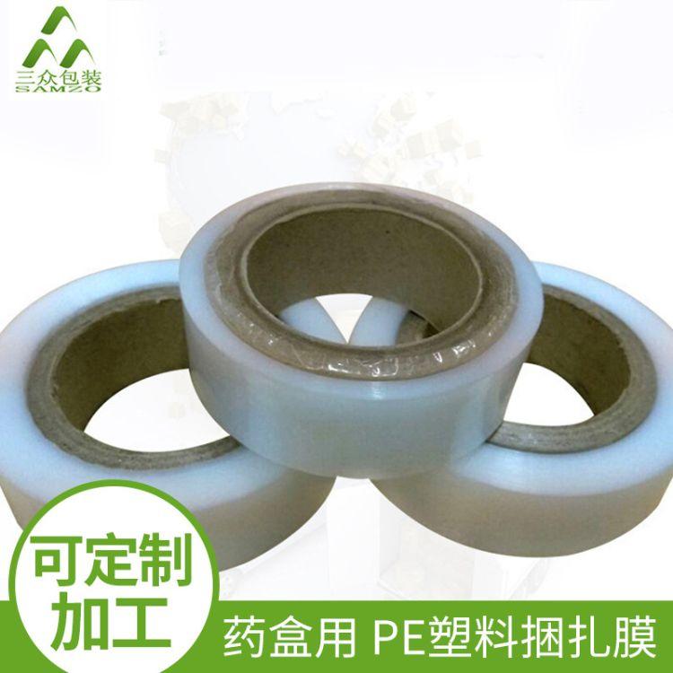三眾-藥品紙盒包裝膜 熱封膜 PE熱收縮膜 打包膜 工業保鮮膜可定制