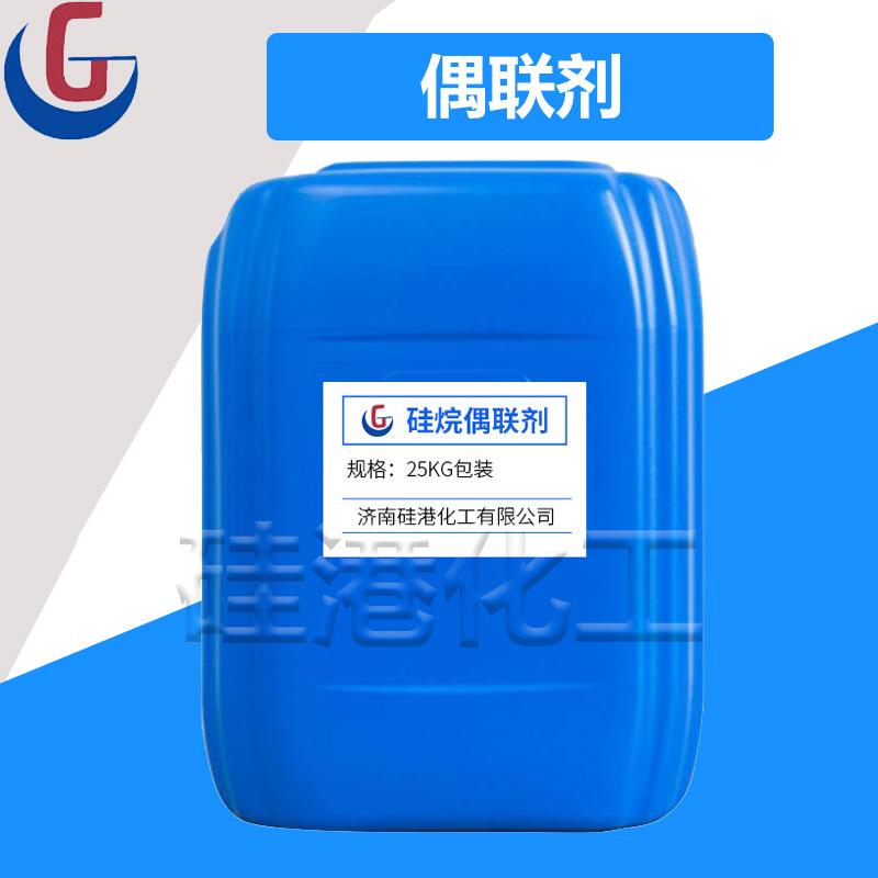 供应有机硅偶联剂 塑料添加剂 玻璃保护剂 环保处理剂硅烷偶联剂