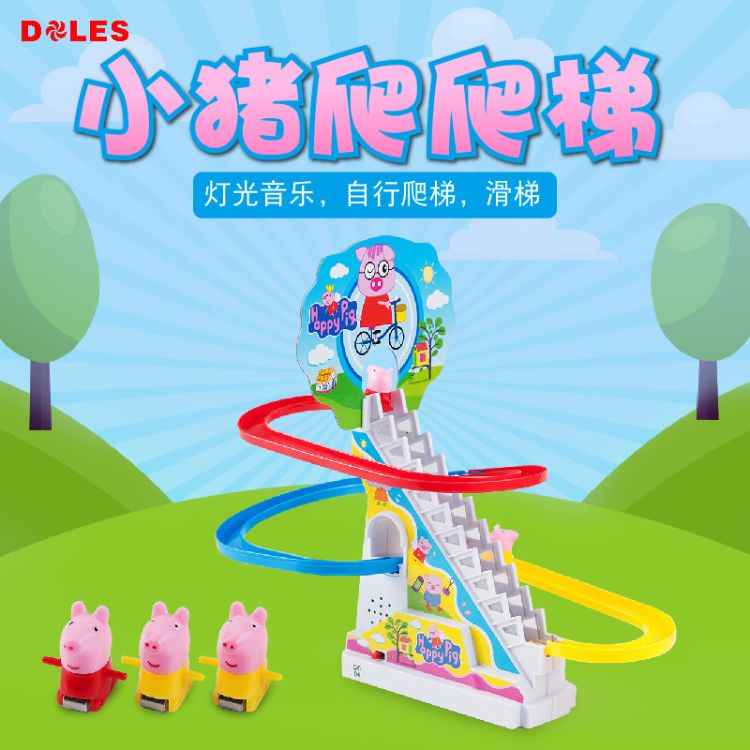 电动小猪灯光音乐滑梯自动爬爬梯DIY多层滑道组装儿童趣味玩具