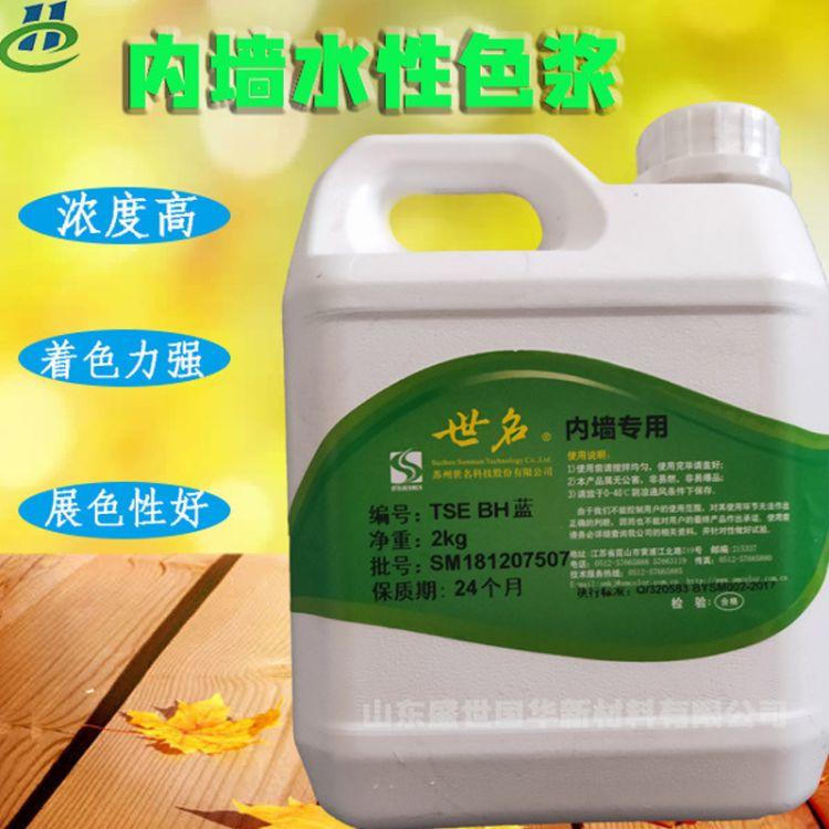 厂家直销 世名色浆 乳胶漆水性色浆 内墙色浆 TSE CH酞青蓝