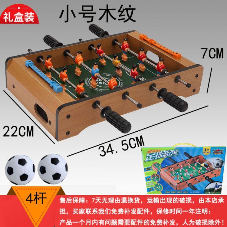 支持一件代发足球世界杯桌上足球机波比球小号4杆木纹