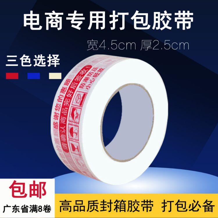 透明胶带封箱带4.5cm淘宝警示语快递打包胶带纸封口胶布批发定制
