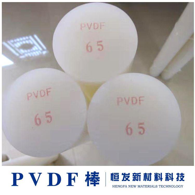 厂家直销PVDF圆棒pvdf管件球阀PVDF槽加工聚偏氟乙烯板棒 可定制