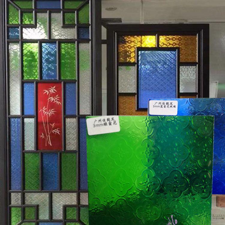 立体压花玻璃门窗彩色透光玻璃艺术仿古怀旧海棠花隔断西关玻璃窗