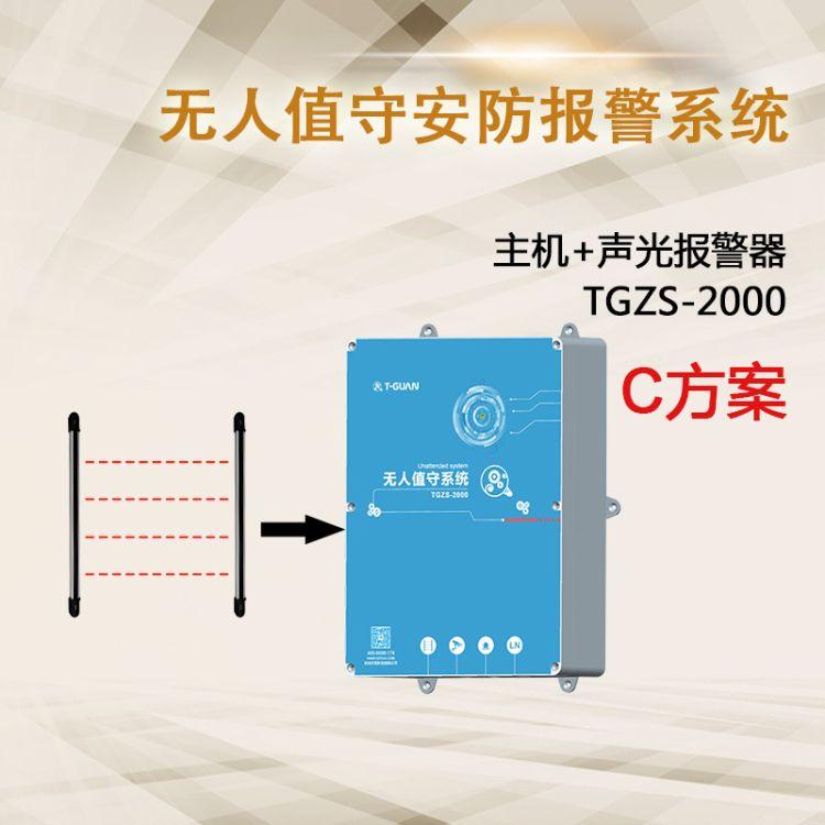 TGZS-2000-C智能安防报警设备无人值守电站 工厂 仓库 工地 道口