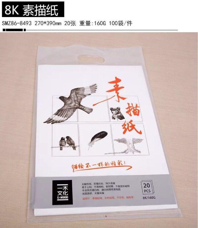 批发520素描纸8k 美术考试专用 160g速写纸 20张