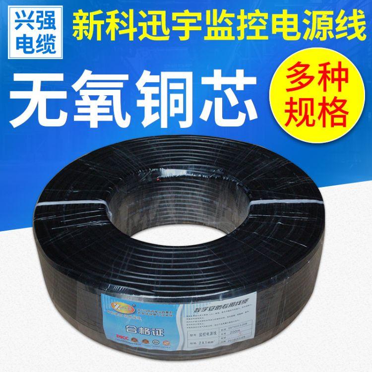 厂家供应 新科迅宇 监控电源线 黑色无氧铜芯 2X1m㎡