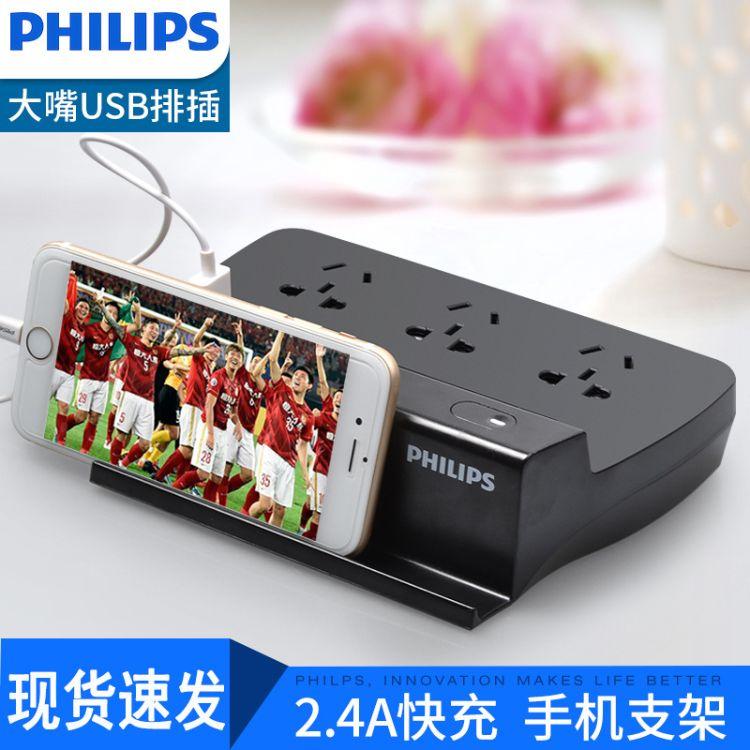 飞利浦 大嘴 USB排插 智能快充插座3插位插排3usb接线板插线板