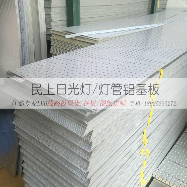 日光灯铝基板1.2米96D/120灯,T5T8灯板,长条植物灯线路板厂家