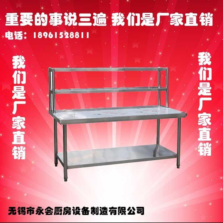厂家直销 带立架双层平板工作台 双层加厚不锈钢厨房操作台 可非标定制 价格优惠 批量现货