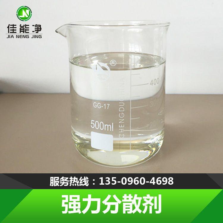 环保除蜡水原料 除蜡水强力渗透剂 不锈钢除蜡水专用强力分散剂